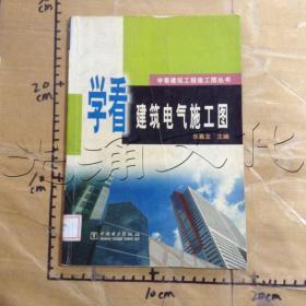 学看建筑电气施工图
