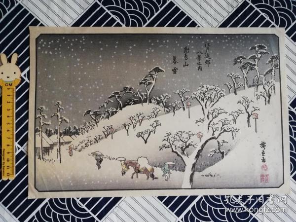 浮世繪 木版畫 江戶近郊八景·飛鳥山暮雪 歌川廣重
