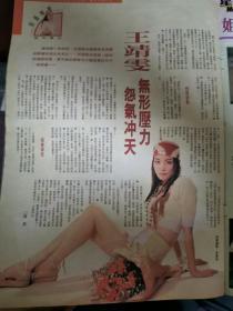 王菲彩页一张背面叶倩文林子祥