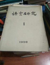 语言研究1956年