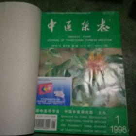 中医杂志 1998年1-12期 合订