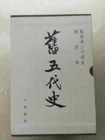 旧五代史(全六册) 中华书局 点校本二十四史修订本 一版一印 带编号送藏书票
