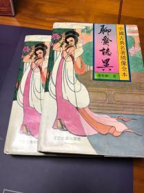 中国古典名著绣像全本 聊斋志异
