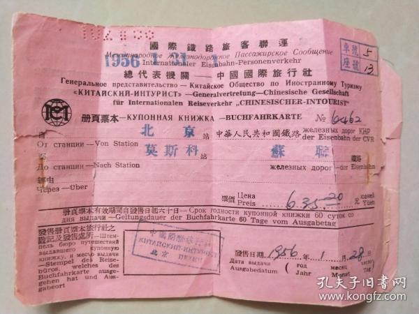 1956年北京–莫斯科国际铁路旅客联运车票
