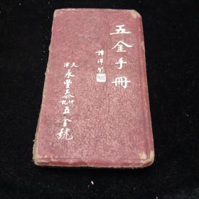 五金手册(天津永丰泰(仲记)五金行)
