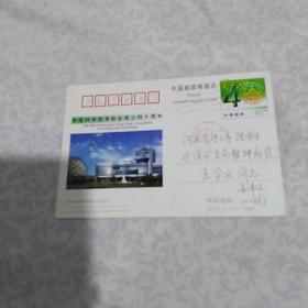 邮资明信片
