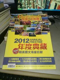 环球人文地理 2012年度典藏