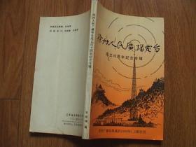 徐州人民广播电台  1948-1989