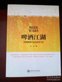 【正版现货】啤酒江湖:中国啤酒行业的前世今生