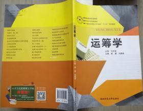 运筹学 习长新 湖南师范大学出版社9787564822309