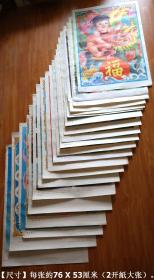 印刷品原版老年画:《上世纪80年代老年画》21张。2开纸大张,山东美术出版社一版一印(21张21个品种,不重样).