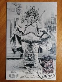 """实寄""""图连达""""明信片,清未1906年。贴半分伦敦版蟠龙邮票。十分稀有!"""