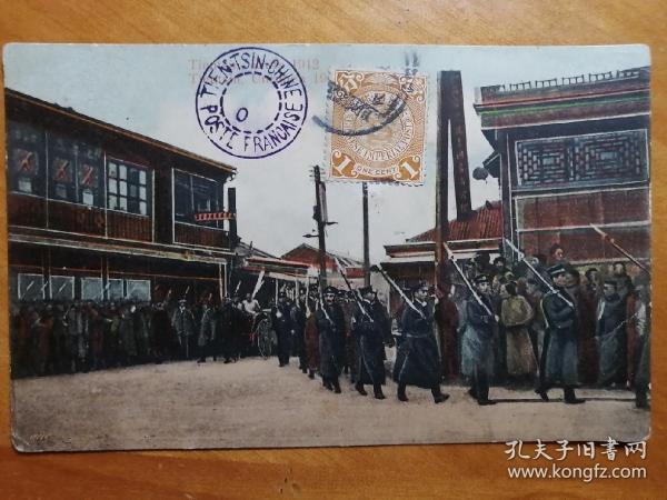 清未民初1912年實寄明信片,貼1分倫敦版蟠龍郵票。由天津寄法國。珍稀!