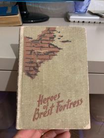 heroes of brest fortress(布列斯特要塞的英雄们)