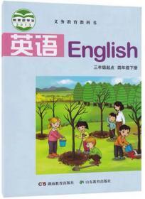 湘鲁版小学4四年级下册英语书课本教材湖南山东教育出版社
