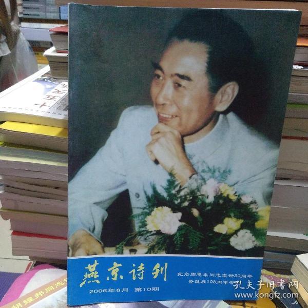 燕京诗刊纪念周恩来同志逝世30周年暨诞辰108年周年专刊