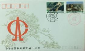 集邮联:中华全国集邮展览89·北京纪念封(一套2枚)