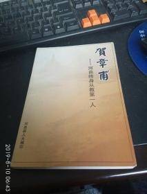 贺章甫——河曲终身从教第一人