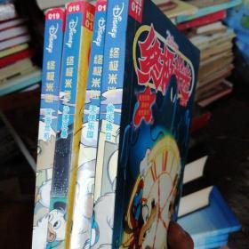 终极米迷4册