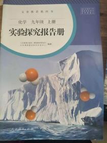 九年级化学实验探究报告册上册 人教版 正版 全新 人民教育出版社