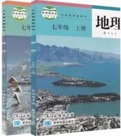 二手商务星球版初一7七年级上下册地理 课本2本书 星球地图出版社