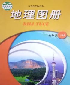 2019使用中图版 初中 初一7七年级下册地理图册 中国地图出版社