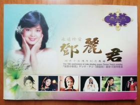 台湾:永远珍爱邓丽君逝世十五周年纪念专册 邓丽君纪念邮票