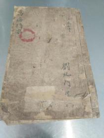 清代手抄老医书(万病摘要)80多页-八品-1000元
