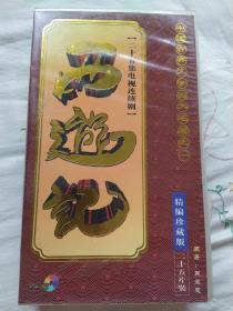 二十五集电视剧西游记 ,vcd,正版, 25片装,金彩碟(精编珍藏版)品佳