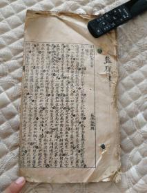 中國監獄律草案(中國第一部監獄律)