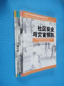 社区可持续发展教育系列丛书【社区环境保护.社区资源利用与节约.社区卫生与健康.学习型社区建设.社区安全与灾害预防】5本合售全
