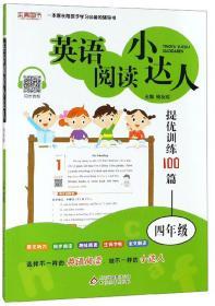 英语阅读小达人提优训练100篇(四年级)