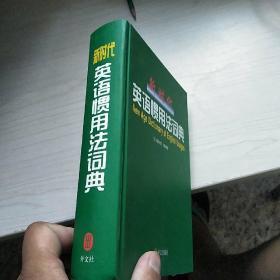新时代英语惯用法词典