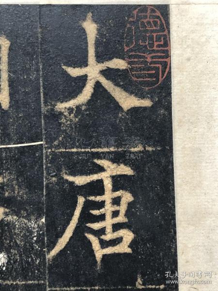 大唐故翻經大德益州多寶寺道因法師碑 | 清中晚期舊拓 | 原裝舊裱·冊頁裝 | 有舊題簽·鈐印