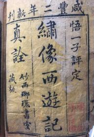 绣像西游记真诠(20册100回全,线装,咸丰二年新刊)