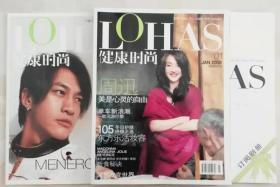 广东刊物:《LOHAS健康时尚》创刊号(封面人物:周迅,2008ND16K)