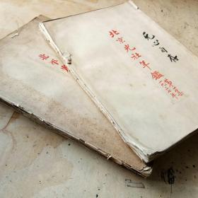 全套民国《北京光社年鉴》《北平光社年鉴》(第一集第6号,第二集第46号)大开毛边本