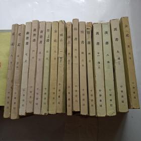 新唐书汉书三国志等16册合售(中华书局一印)