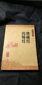 地藏经 药师经:中华经典藏书