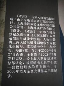 上海地铁纪念磁卡珍藏册    水浒一百零八将