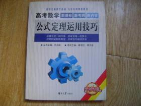 高考数学公式定理运用技巧