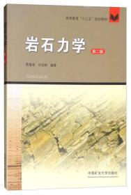 """岩石力学(第2版)/高等教育""""十三五""""规划教材"""