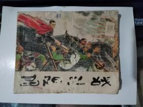 昆阳之战(连环画,1978年1版1印)