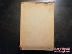 民國25年初版《外交學原理》大32開帶原護封一厚冊全