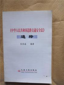 《中国人民共和国道路交通安全法》通释