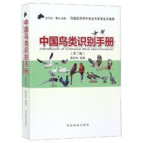 中国鸟类识别手册(第2版)