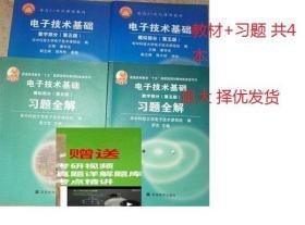 考研电子技术基础第5版第五版 数电 模电康华光 习题全解4本
