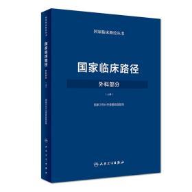国家临床路径(外科部分)(上册/配增值)