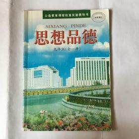 义务教育课程标准实验教科书 思想品德 九年级(全一册)