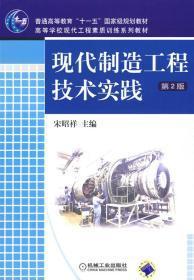 """现代制造工程技术实践 (第2版)(普通高等教育""""十一五""""规"""